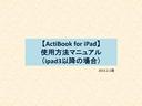 ActiBookアプリ 使い方マニュアル