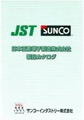 日本圧着端子製造株式会社 製品カタログ