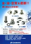 シールビス・シール座金製品カタログ(㈱大丸鋲螺製作所製)