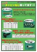新規取扱いタッピンねじ紹介&タッピンねじお困りごと解決チラシ
