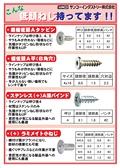 低頭タッピンねじシリーズ&鉄板用ビスシリーズ紹介チラシ