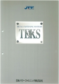 JPF テクス(ドリルねじ)製品カタログ
